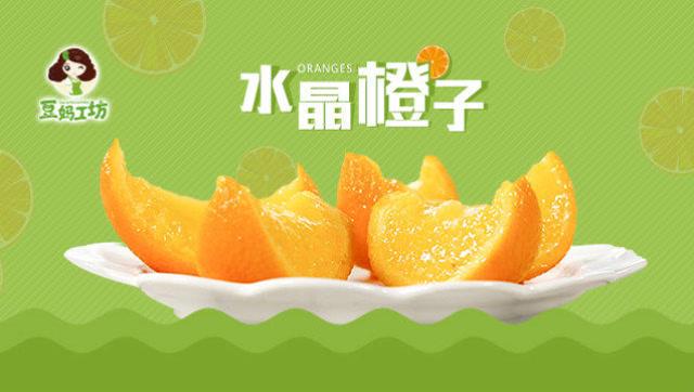 水晶橙子冻