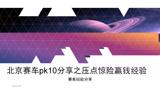 北京赛车pk10分享之压点惊险赢钱经验