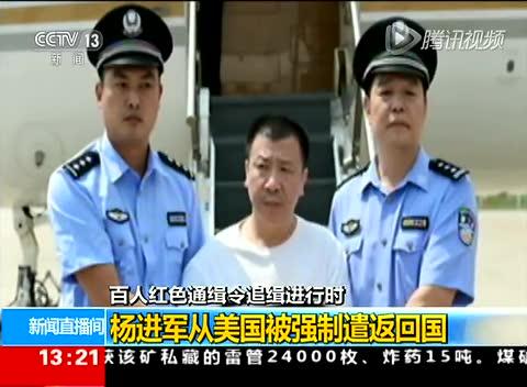 女巨贪杨秀珠弟弟杨进军从美国被强制遣返回国截图
