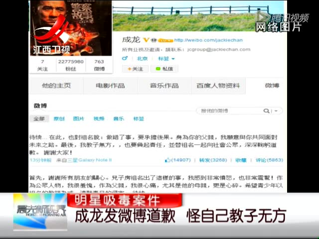 成龙被曝见房祖名时将其打飞_新闻_腾讯网
