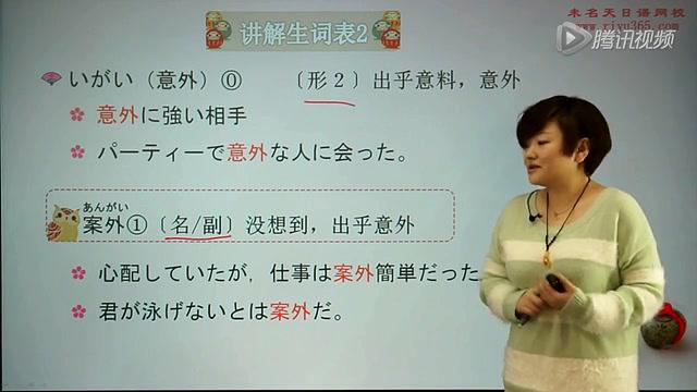 日语中级下册教学
