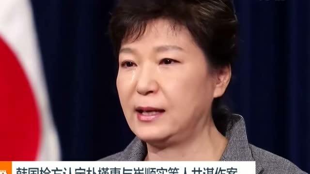 韩国检方认定朴槿惠与崔顺实等人共谋作案