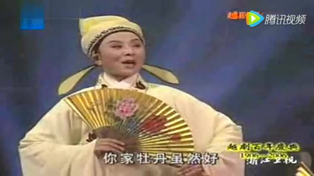 越剧《梁祝十八相送》何赛飞 吴凤花