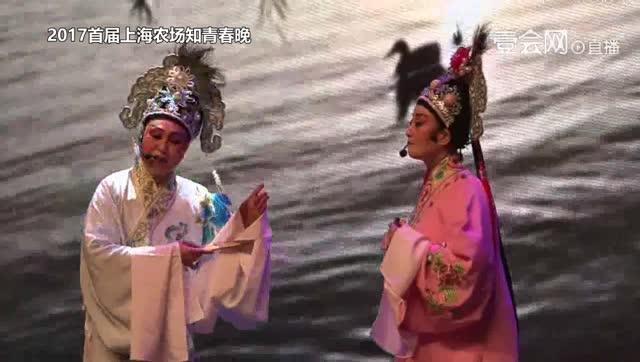 章益清 蔡浙飞:越剧《新梁祝·十八相送》选段
