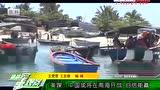 美媒:中国或将在南海开战 自信能赢