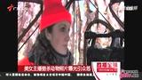 【直播全球】美女主播晒猎杀动物照片引众怒