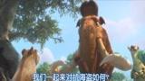 冰川时代4 中文片段之神秘小动物闹革命