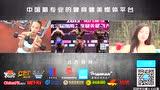 男子90公斤级决赛[亚洲形体 墨立方]