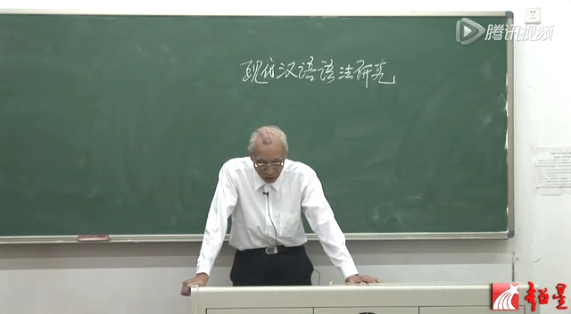 汉语言文学 现代汉语语法研究