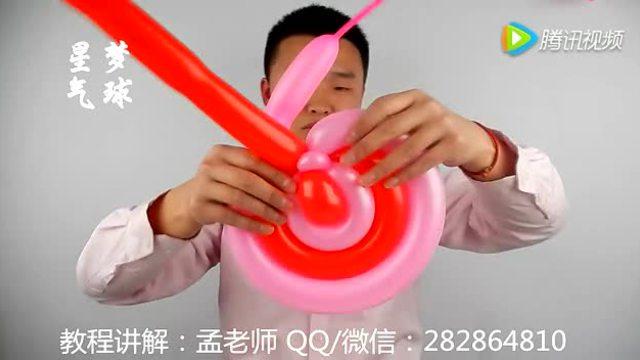 魔术气球棒棒糖 魔术气球教程棒棒糖星梦气球