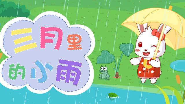 三月里的小雨