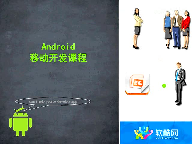 Android初级编程