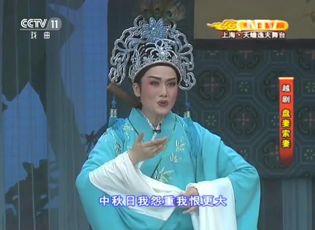 越剧《盘妻索妻》第1节