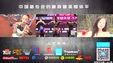 男子75公斤级决赛[亚洲形体 墨立方]