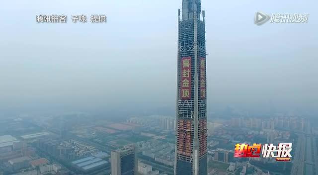 中国第一高楼封顶 位于天津滨海新区(图)