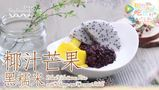 【日日煮】烹饪短片 - 椰汁芒果黑糯米