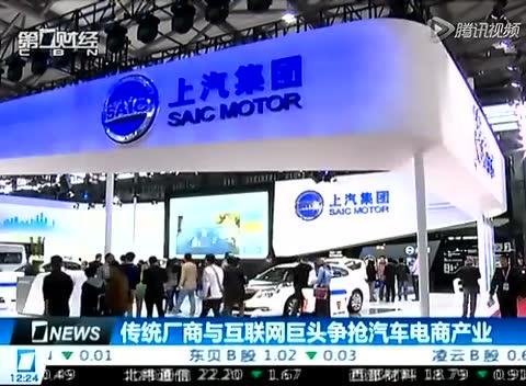 传统厂商与互联网巨头争抢汽车电商产业截图