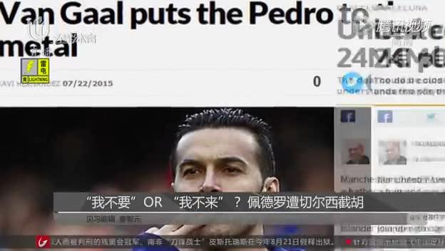 """""""我不要""""OR""""我不来""""?佩德罗遭切尔西截胡截图"""