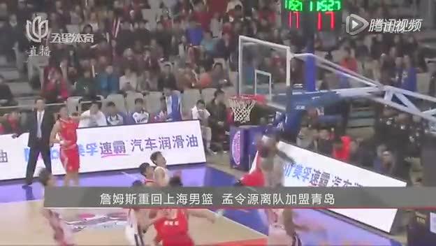 詹姆斯重回上海男篮  孟令源离队加盟青岛截图