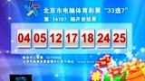 """北京市电脑体育彩票""""33选7""""第14107期开奖结果"""