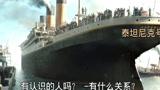 泰坦尼克号 3D版 片段2:泰坦尼克启航