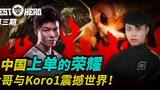 BestHero第三期:上单荣耀,大哥与Koro1震撼世界