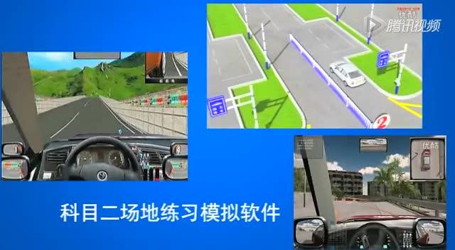 2015学车视频教程科目2直角转弯技巧坡道定点