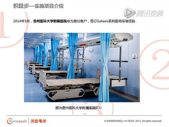 手术室icu灯床塔综合解决方案--项目实施