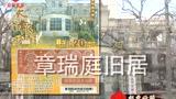 彩票收藏8月27日:天津名人故居
