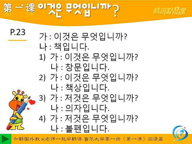 和韩国外教K老师学韩国语