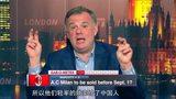 ESPN专家:AC米兰草率转卖中国 未来必将后悔图标