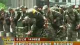 成都军区特战旅迅速集结 奔赴灾区救援