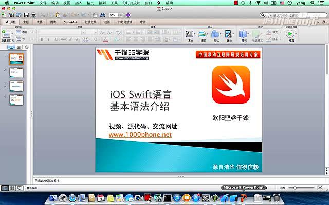 Swift快速进行iOS开发第一季