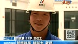 央视采访劳动者梦想:90后小伙想当国家领导人