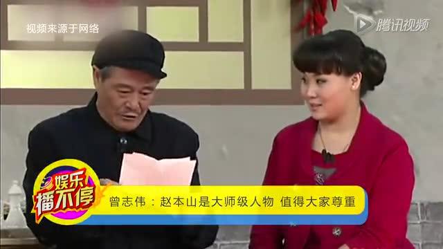 曾志伟:赵本山是大师级人物 值得大家尊重截图