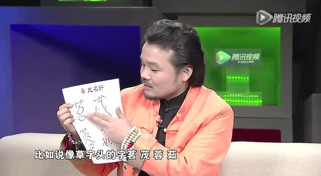 王浩师教你给羊宝宝取名字截图