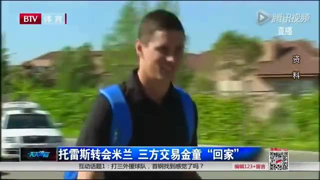 """托雷斯转会米兰  三方交易金童""""回家""""截图"""