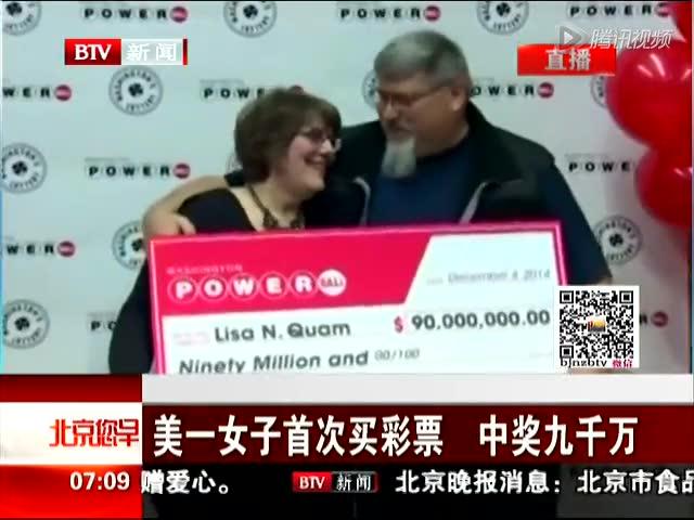 女子首次买彩票即中奖几千万美元 称会立马辞职截图