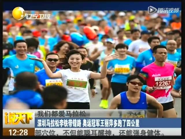 视频:深圳马拉松李铁带错路 王丽萍多跑四公里