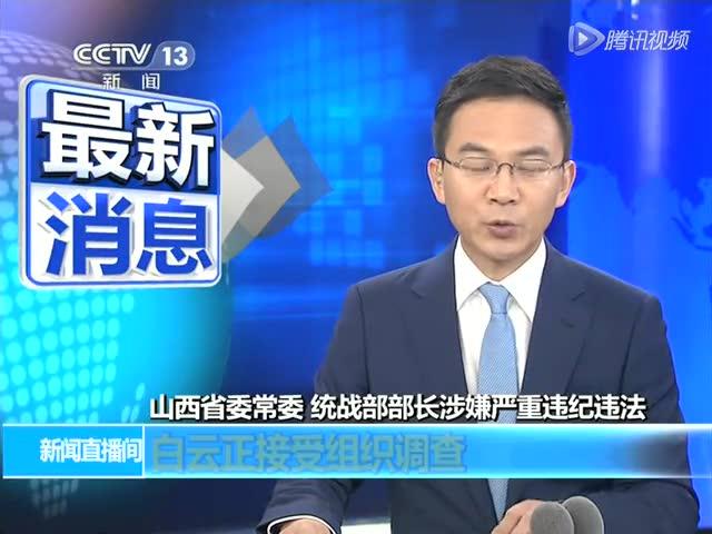 山西省委常委白云涉嫌严重违纪违法被调查截图