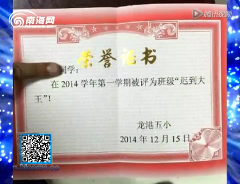 学生给礼物颁比较奖状老师被批a学生(图)什么大王迟到送好呢图片