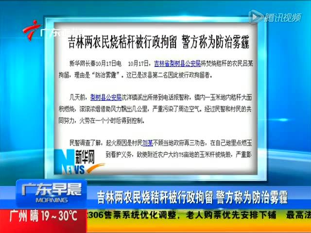 10月12日的上午8点多,吉林省梨树县公安局沈洋镇派出所是接到了群众