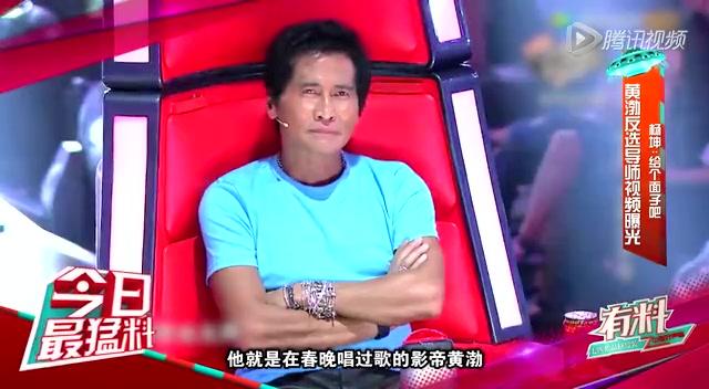 好声音删减片段:黄渤反选导师 杨坤:给个面子吧截图