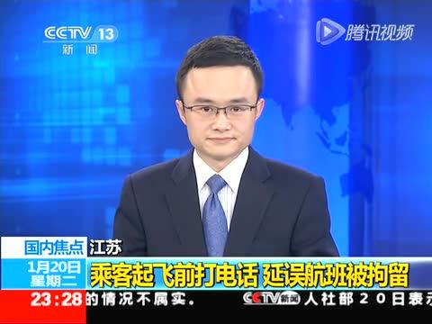 江苏乘客起飞前打电话 延误航班被拘留截图