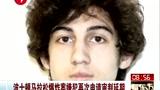 视频:波马爆炸案嫌犯再次申请审判延期