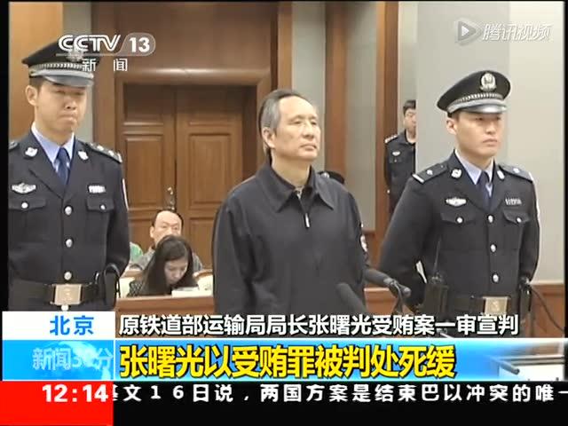 张曙光受贿案宣判现场曝光 被判死缓神情平静截图