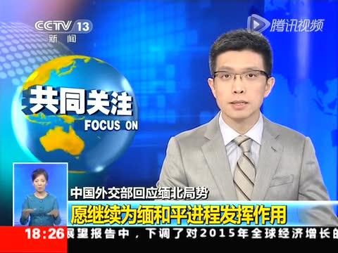 中国外交部回应缅北局势 支持缅甸实现国内和平截图