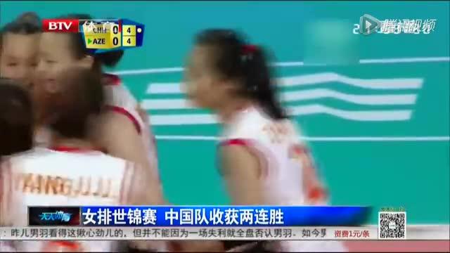 女排世锦赛  中国队收获两连胜截图