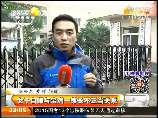 陕西镇长被曝诱奸女下属 涉事官员已停职截图