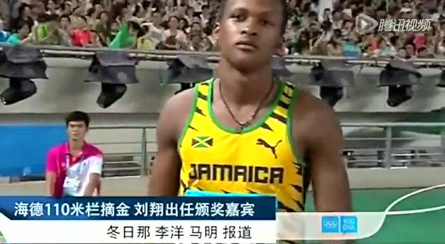 青奥110米栏刘翔露面颁奖 奢侈名牌腰带帅气惹眼截图